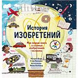Энциклопедия История изобретений. Моя первая книга о вещах, изменивших мир