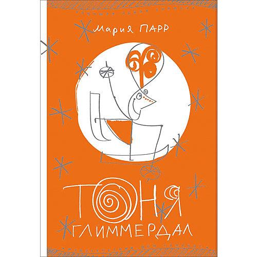 Повесть Тоня Глиммердал, Парр М. от Самокат