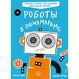 Тетрадь с заданиями Роботы в Пижамараме