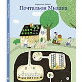 Книжка-картинка Почтальон Мышка, Дюбюк М.