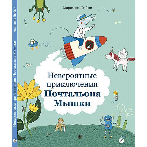 Книжка-картинка Невероятные приключения Почтальона Мышки, Дюбюк М. от Самокат