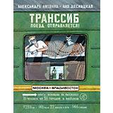 Книжка-картинка Транссиб. Поезд отправляется! Литвина А.