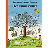 Книга-виммельбух Осенняя книга, Бернер Р.С.