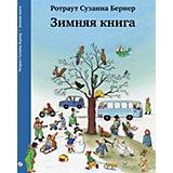 Книга-виммельбух Зимняя книга, Бернер Р.С.