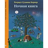Книга-виммельбух Ночная книга, Бернер Р.С.