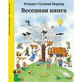 Книжка-виммельбух Весенняя книга, Бернер Р.С.