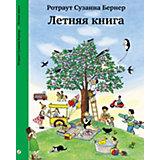 Книга-виммельбух Летняя книга, Бернер Р.С.