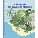 Книжка-картинка Каникулы Почтальона Мышки, Дюбюк М.