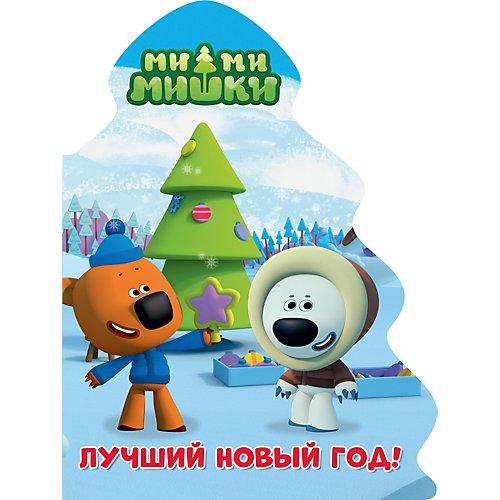 """Книга-елочка Ми-Ми-Мишки """"Лучший новый год"""" от Проф-Пресс"""