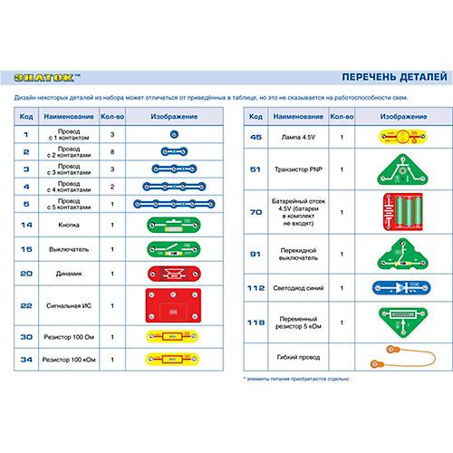 """Электронный конструктор Знаток """"118 схем"""" от Знаток"""