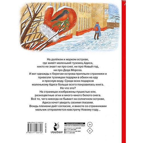 """Рассказы """"Плыву туда, где Новый год!"""", Зартайская И. от Издательство АСТ"""