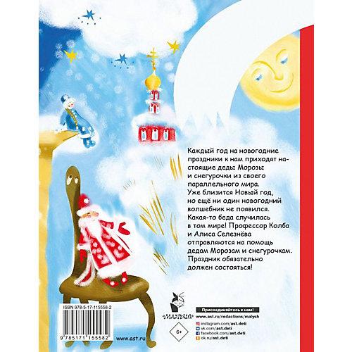 """Сказочная повесть """"Алиса Селезнёва и Снегурочка"""", Булычев К. от Издательство АСТ"""