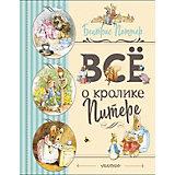 "Сказки ""Все о Кролике Питере"", Поттер Б."