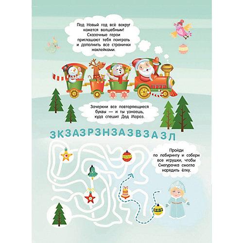 """Книжка с наклейками """"Новогодняя сказка"""" от Издательство АСТ"""
