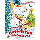 """Стихи """"Новый год круглый год!"""", Михалков С."""