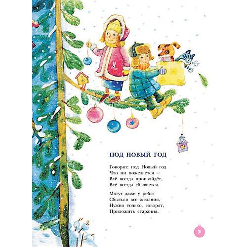 """Стихи """"Новый год круглый год!"""", Михалков С. от Издательство АСТ"""