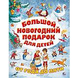 """Сказки """"Большой новогодний подарок для детей"""""""