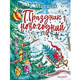 """Стихи """"Праздник новогодний"""", Маршак С."""