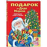 Новогодние стихи и сказки Подарок от Деда Мороза