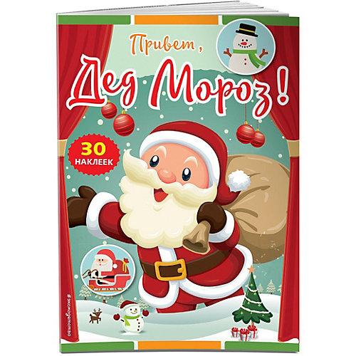 Книга с наклейками Привет, Дед Мороз! от Эксмо