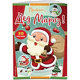 Книга с наклейками Привет, Дед Мороз!