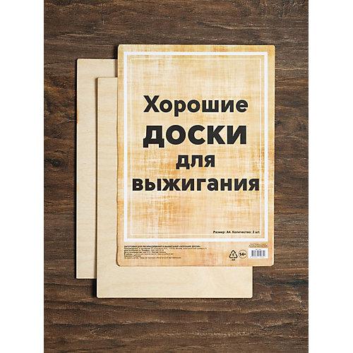 """Доски для выжигания """"Хорошие  доски"""", 2 шт от Раскрась и подари"""