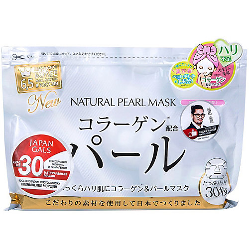 Курс натуральных масок для лица Japan Gals с экстрактом жемчуга, 30 шт
