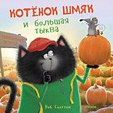 Книжка-картинка Котенок Шмяк и большая тыква, Скоттон Р.