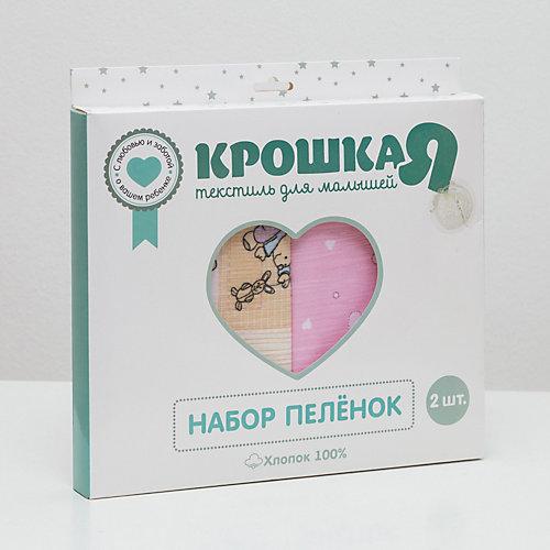 """Набор пеленок Крошка Я """"Розовые сердца"""", 2 шт - бежевый от Крошка Я"""
