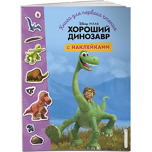 Книга для первого чтения с наклейками Хороший динозавр от Эксмо (16933646) купить в интернет-магазине myToys.ru в Москве и доставкой по России, цена, отзывы