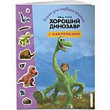 Книга для первого чтения с наклейками Хороший динозавр