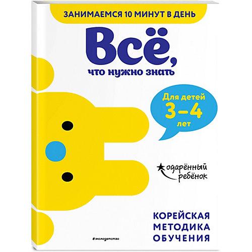 Книга с наклейками  Всё, что нужно знать: для детей 3–4 лет от Эксмо
