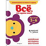 Книга с наклейками Всё, что нужно знать: для детей 5–6 лет