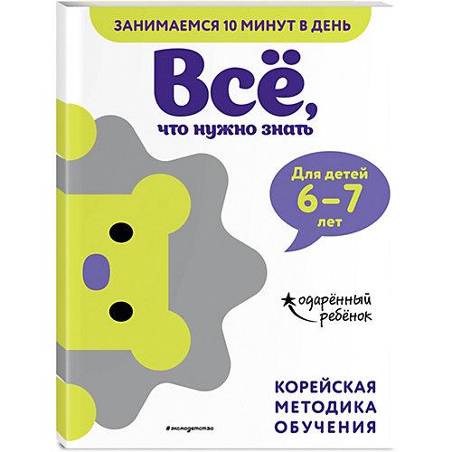 Книга с наклейками Всё, что нужно знать: для детей 6–7 лет от Эксмо