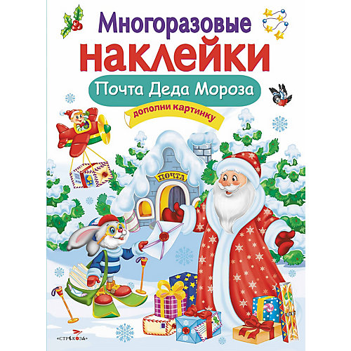 Многоразовые наклейки Почта Деда Мороза от Стрекоза