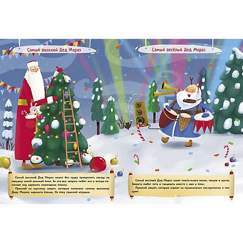 Многоразовые наклейки Самый добрый Дед Мороз от Стрекоза