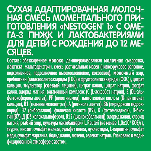 Молочная смесь Nestle Nestogen 1, с 0 мес, 1050 г от Nestle