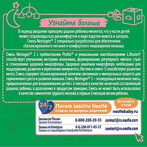 Молочная смесь Nestle Nestogen 2, с 6 мес, 300 г от Nestle