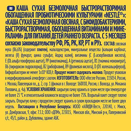 Безмолочная каша Nestle овсяная, с 5 мес, 200 г от Nestle