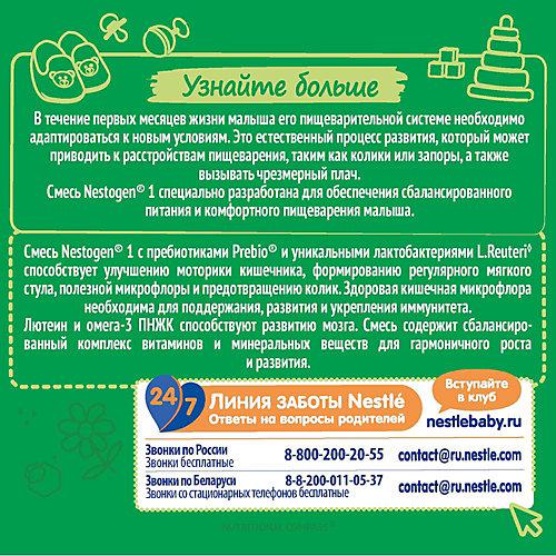 Молочная смесь Nestle Nestogen 1, с 0 мес, 300 г от Nestle
