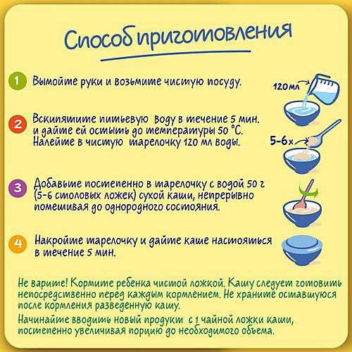 Молочная каша Nestle Шагайка мультизлаковая, мёд, абрикос, малина, с 12 мес, 190 г от Nestle