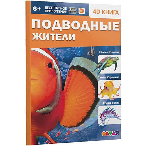 Комплект книг с дополненной реальностью от Devar Kids