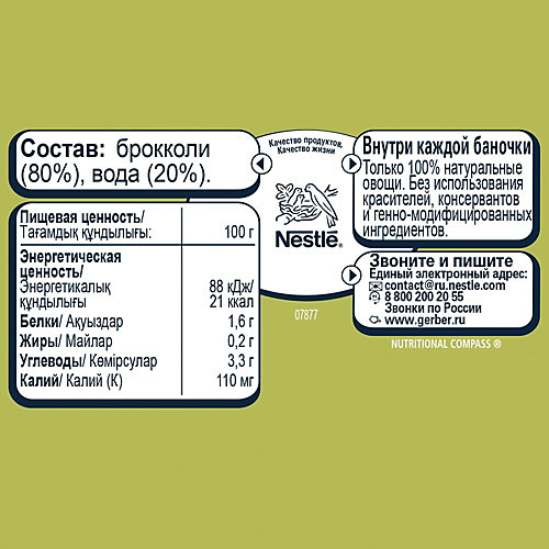 Пюре Gerber брокколи с 4 мес, 12 шт х 130 г/уп от Gerber