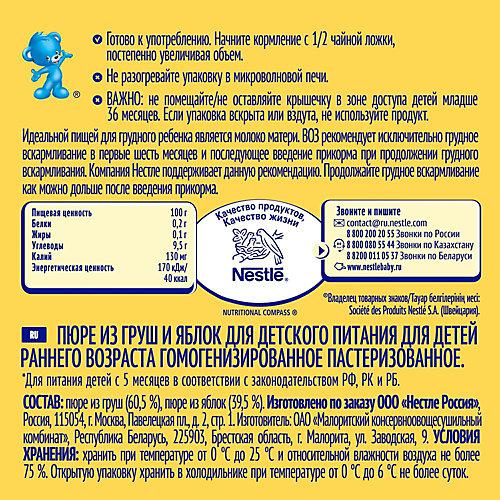 Пюре Nestle груша, яблоко с 5 мес, 8 шт х 90 г/уп от Nestle