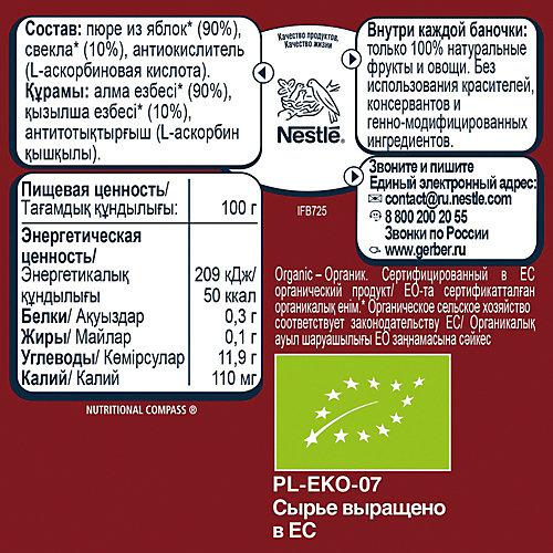 Пюре Gerber Organic яблоко, свекла с 5 мес, 12 шт х 125 г/уп от Gerber