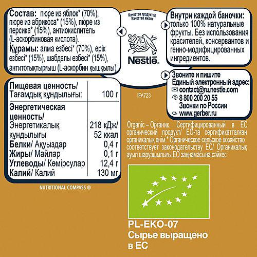 Пюре Gerber Organic яблоко, абрикос, персик с 5 мес, 12 шт х 125 г/уп от Gerber