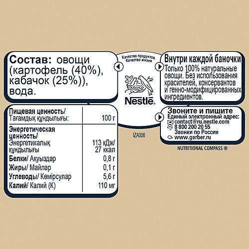 Пюре Gerber картофель, кабачок с 5 мес, 12 шт х 130 г/уп от Gerber