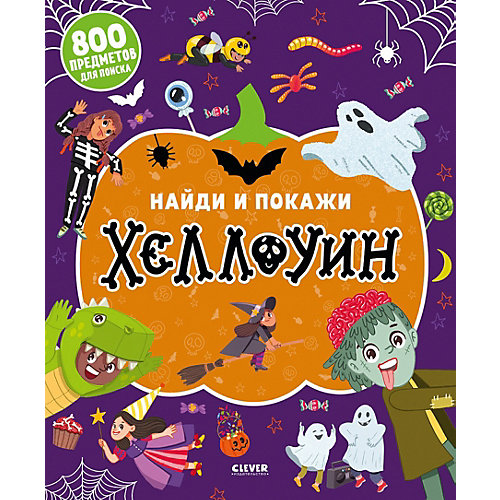 """Книга с заданиями """"Найди и покажи. Хеллоуин"""" от Clever"""