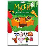 Набор маскарадных масок VoiceBook В мире животных, 8 образов