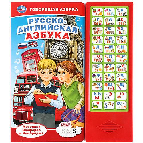 Развивающая книга Русско-английская азбука от Умка